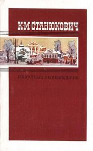 Константин Станюкович -«Бесшабашный»