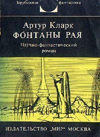 Артур Кларк -Фонтаны рая