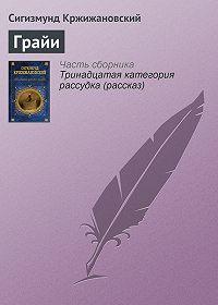 Сигизмунд Кржижановский - Грайи
