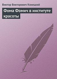 Виктор Конецкий -Фома Фомич в институте красоты
