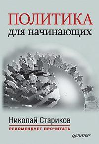 Никколо Макиавелли, Николай Стариков, Алексей Вандам - Политика для начинающих (сборник)