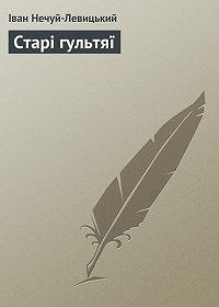 Іван Нечуй-Левицький -Старі гультяї