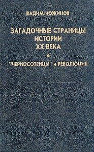 Вадим Кожинов -Загадочные страницы истории XX века