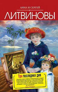 Анна и Сергей Литвиновы -Три последних дня