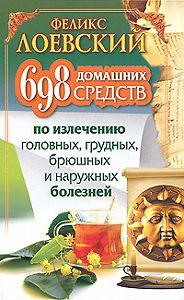 Феликс Лоевский -698 домашних средств по излечению головных, грудных, брюшных и наружных болезней