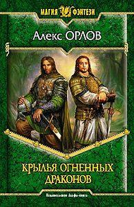 Алекс Орлов -Крылья огненных драконов