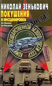 Николай Зенькович - Покушения и инсценировки: От Ленина до Ельцина