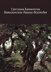 Светлана Башкатова - Вавилонские башни безлюдья