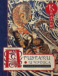 Лафкадио Хирн -Призраки и чудеса в старинных японских сказаниях. Кайданы