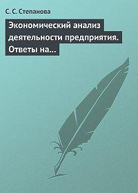 С. Степанова -Экономический анализ деятельности предприятия. Ответы на экзаменационные вопросы