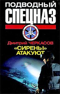Дмитрий  Черкасов -«Сирены» атакуют