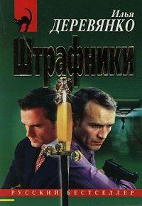 Илья Деревянко -Штрафники