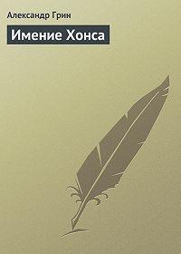 Александр Грин -Имение Хонса