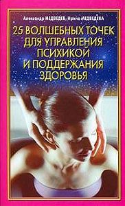 Ирина Медведева, Александр Медведев - 25 волшебных точек для управления психикой и поддержания здоровья