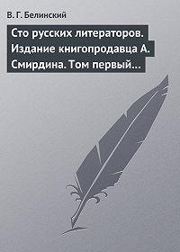 В. Г. Белинский -Сто русских литераторов. Издание книгопродавца А. Смирдина. Том первый…