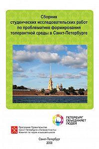 Сборник статей, Е. Аброзе - Сборник студенческих исследовательских работ по проблематике формирования толерантной среды в Санкт-Петербурге