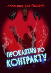 Александр Каневский -Проклятия по контракту