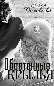 Ася Соловьева -Обретенные крылья
