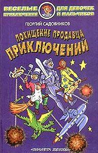 Георгий Садовников -Похищение продавца приключений