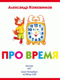 Александр Кожевников -Про время