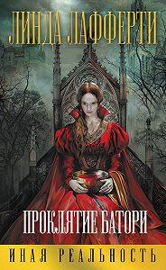 Линда Лафферти -Проклятие Батори