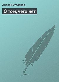 Андрей Столяров -О том, чего нет