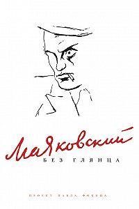 Павел Фокин - Маяковский без глянца