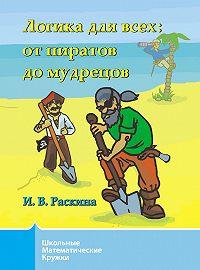 Инесса Раскина -Логика для всех. От пиратов до мудрецов
