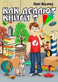 Олен Лисичка -Как делают книги?