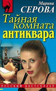 Марина Серова -Тайная комната антиквара