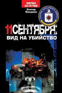 Виктор Фридман -11 сентября: вид на убийство