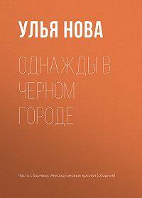 Улья Нова -Однажды в Черном городе
