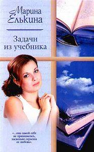 Марина Елькина -Задачи из учебника