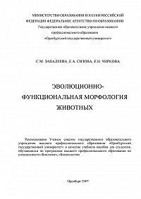 Елена Чиркова -Эволюционно-функциональная морфология животных