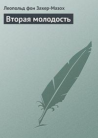 Леопольд фон Захер-Мазох - Вторая молодость