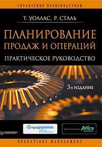 Томас Уоллас, Роберт Сталь - Планирование продаж и операций: Практическое руководство