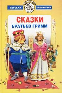 Якоб и Вильгельм Гримм -Королёк