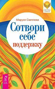 Маруся Светлова -Сотвори себе поддержку