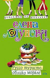 Елена Логунова -Руссо туристо, облико морале