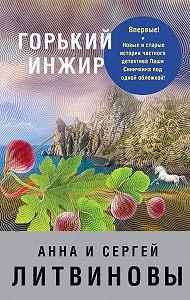 Анна и Сергей Литвиновы -Горький инжир (сборник)
