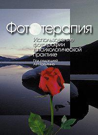 Сборник -Фототерапия: использование фотографий в психологической практике