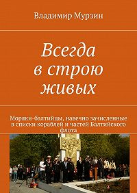 Владимир Мурзин -Всегда в строю живых
