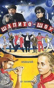 СВОИ-2000 -Шапито-шоу