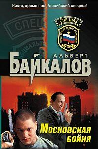 Альберт Байкалов -Московская бойня