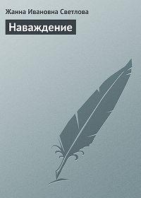 Жанна Светлова -Наваждение