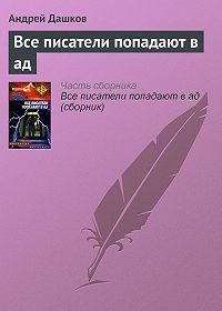 Андрей Дашков -Все писатели попадают в ад
