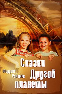 Фирдавс Рахимов -Сказки Другой планеты