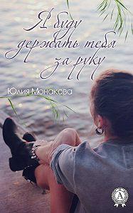 Юлия Монакова - Я буду держать тебя за руку