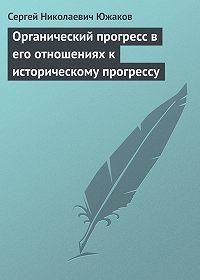 С. Н. Южаков -Органический прогресс в его отношениях к историческому прогрессу
