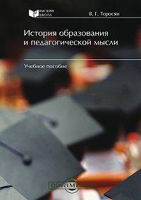 Вардан Григорьевич Торосян -История образования и педагогической мысли